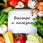 Как питаться полезной пищей, не тратя часы на кухне