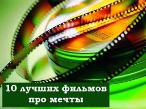 фильмы про мечты