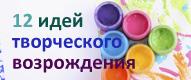 12-idey-tvorcheskogo-vozrojdeniya
